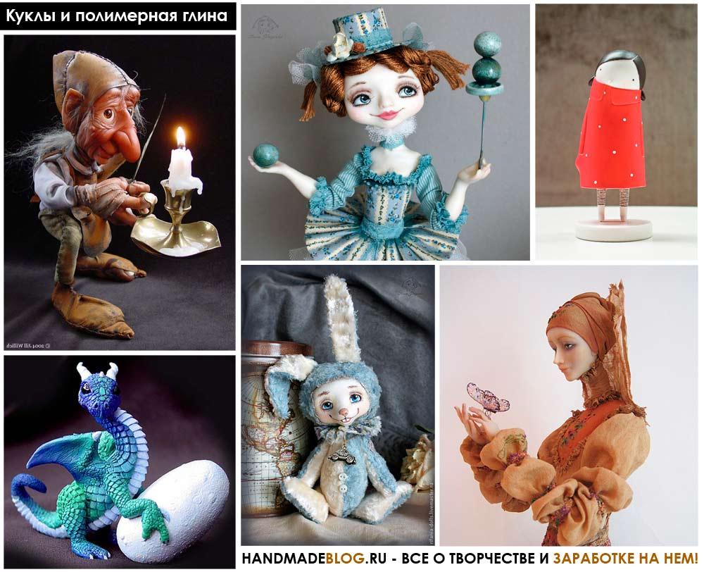 Поделки кукол из полимерной глины 711