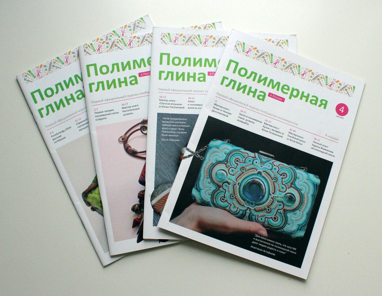 Журналы Полимерная Глина
